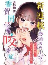 香賀同學的咬癖癥